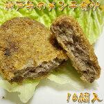 神戸牛だけで作った春藤店長こだわりメンチカツ(10個入り)
