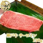 神戸牛サーロイン1枚150g
