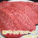 神戸牛みすじステーキ約100g×3枚【RCP】