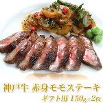 神戸牛赤身モモステーキ150g×2【RCP】