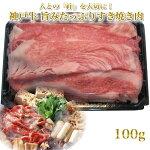神戸牛旨みたっぷりすき焼き肉100g