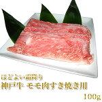 ほどよい霜降り♪神戸牛モモ肉すき焼き用100g