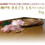 神戸牛 まるごと とろベーコン 1kg