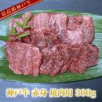 神戸牛赤身焼肉用300g