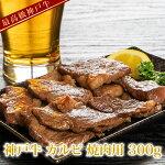 神戸牛カルビ焼肉用300g