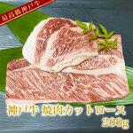 神戸牛焼肉カットロース200g×1枚【RCPmar4】