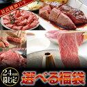 神戸牛 選べる福袋