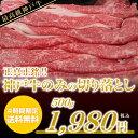 4時間限定★送料無料!正真正銘★神戸牛のみの切り落とし 500g