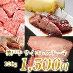 肉汁がジューシーな神戸牛サイコロステーキ100g
