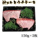 神戸牛ヒウチ(トモサンカク)ステーキ150g×2枚