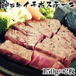 神戸牛イチボステーキ150g×2枚