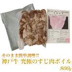 神戸牛究極のすじ肉ボイル