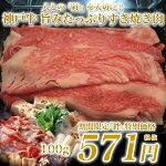 【期間限定『絆』特別価格】神戸牛旨みたっぷりすき焼き肉100g
