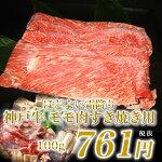 【訳あり】ほどよい霜降り♪神戸牛モモ肉すき焼き用100g