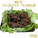 【送料無料】神戸牛タレ漬けステーキの切れ端500g【RCP】