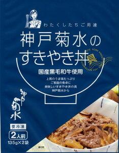 神戸菊水黒毛和牛すきやき丼の具(冷凍)135g×2食 1P