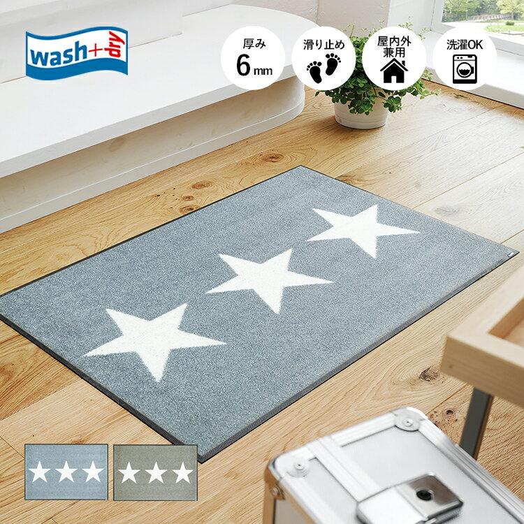 玄関マット wash+dry(ウォッシュ アンド ドライ) Stars sand Stars grey/sand 50×75cm|屋外 室内 おしゃれ 滑り止め 薄型 洗える ウォッシャブル エントランスマット ドアマット クリーンテックス Kleen-Tex