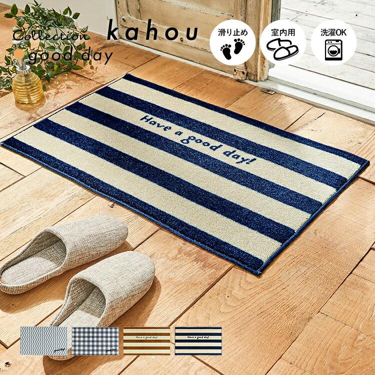 玄関マット 屋内用 kahou good day 45×75cm|室内 滑り止め かわいい おしゃれ シンプル ナチュラル 風水 薄型 洗える 日本製 クリーンテックス Kleen-Tex