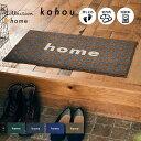 玄関マット 屋内用 kahou home 45×75cm|室内 滑り止め おしゃれ かわいい 千鳥格子 風水 薄型 洗える 日本製 クリーンテックス Kleen-Texの写真