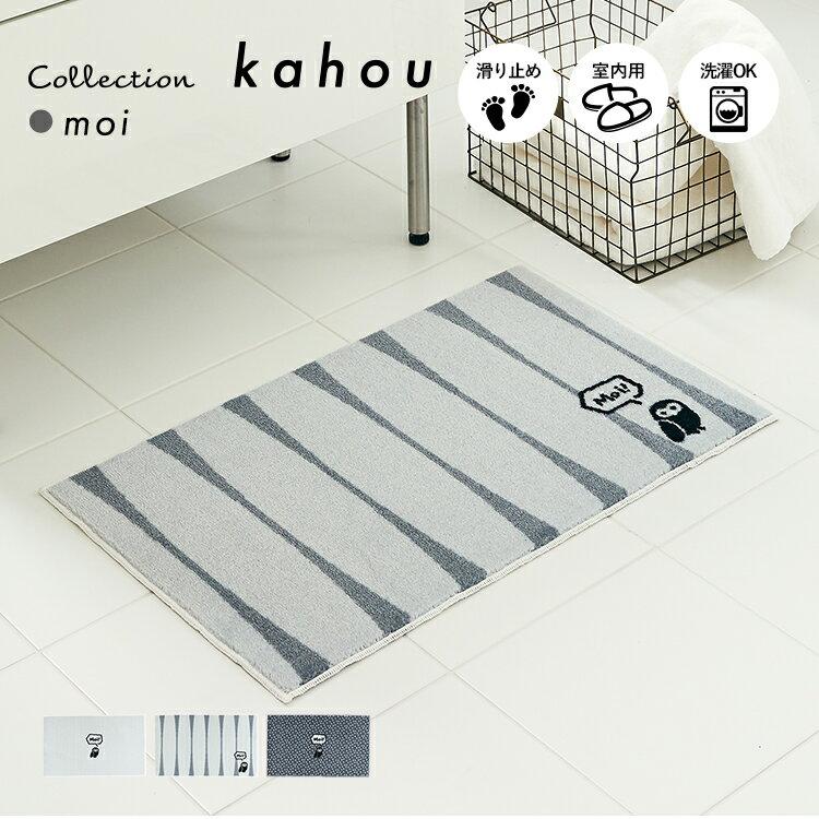 玄関マット 屋内用 kahou Moi! 45×75cm|室内 滑り止め おしゃれ かわいい 風水 薄型 洗える 日本製 クリーンテックス Kleen-Tex