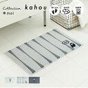 玄関マット 屋内用 kahou Moi! 45×75cm 室内 滑り止め おしゃれ かわいい 風水 薄型 洗える 日本製 クリーンテックス Kleen-Tex
