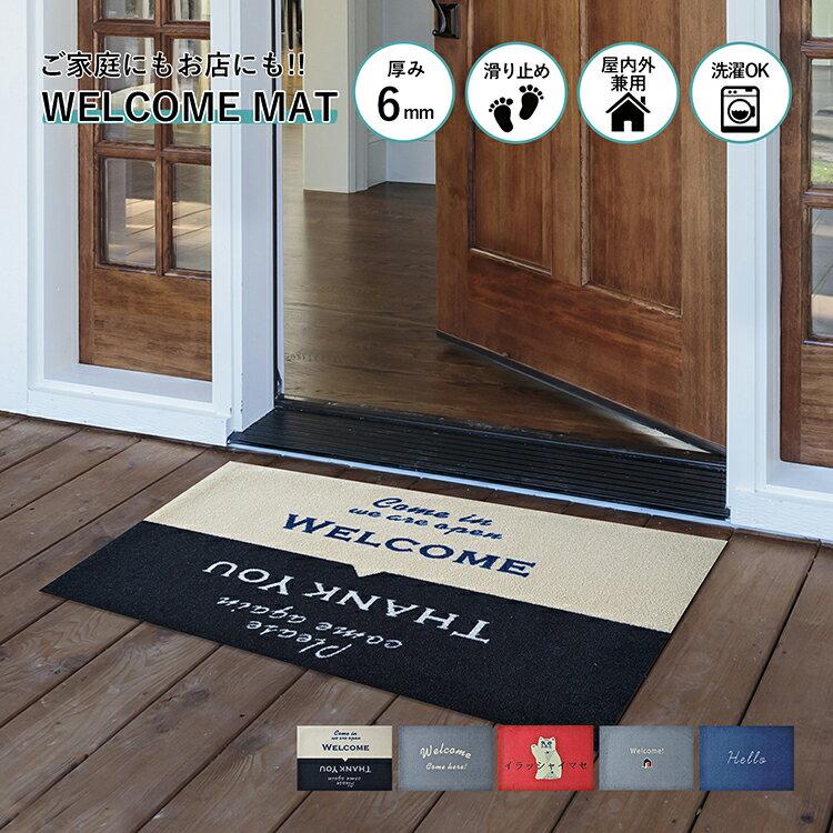 玄関マット WELCOME MAT 60×90cm | 屋外 室内 屋内 洗える 薄型 滑り止め 店舗 おしゃれ ウェルカム ドアマット いらっしゃいませ 日本製 クリーンテックス(Kleen-Tex)製