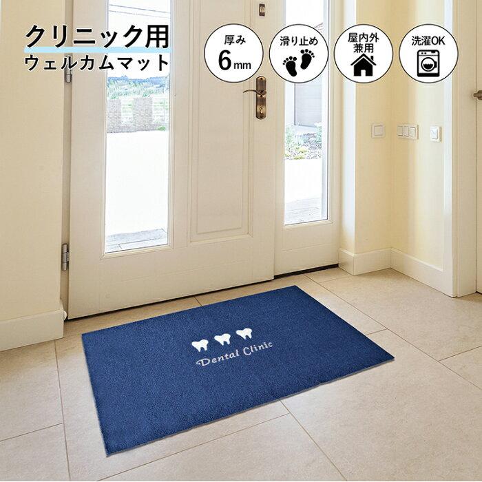 玄関マット 屋外 室内 屋内 洗える 日本製 薄型 滑り止め 店舗 医療用 歯科 ウエルカム いらっしゃいませ メッセージマット Dental Clinic Navy 60 x 90 cm