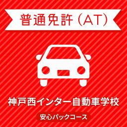 【兵庫県神戸市】普通車AT安心パックコース(一般料金)<29歳まで・免許なし/原付免許所持対象>