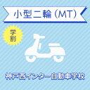 【兵庫県神戸市】小型二輪MTコース(学生料金)<免許なし/原付免許所持対象>