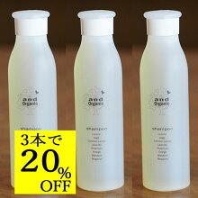 【20%OFF・3本セット】andOrganicシャンプー250ml6480→5184円