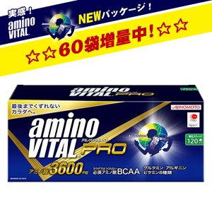 [賞味期限]2016年3月以降【NEWパッケージ】味の素 アミノバイタルプロ 120袋+60袋 《送料無料...