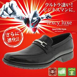 アシックス商事テクシーリュクス(texcyluxe)ビジネスシューズTU77713E相当本革