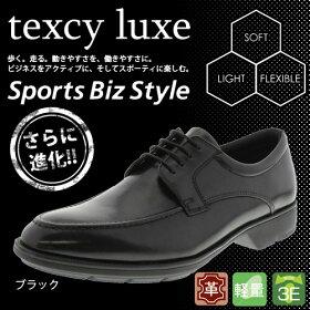 アシックス商事テクシーリュクス(texcyluxe)ビジネスシューズTU77733E相当本革