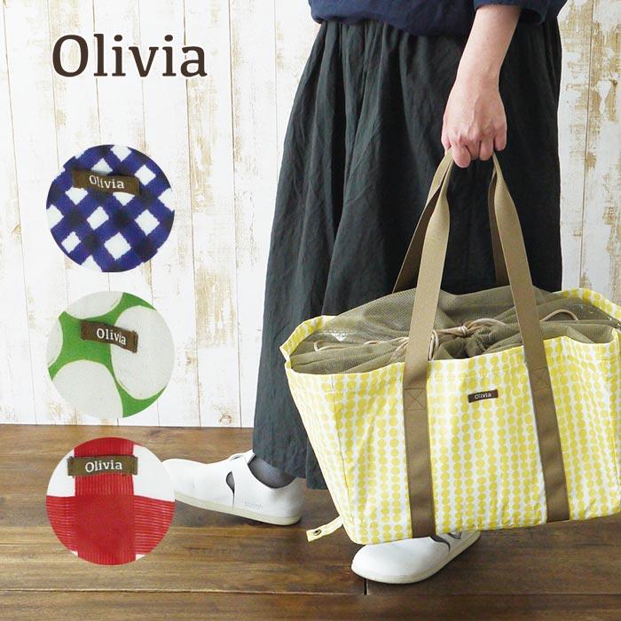 Olivia レジカゴバッグ エコバック コンパクト おしゃれ お買い物バック 肩掛け ハンドル付き 現代百貨 A371