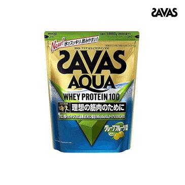 ザバス プロテイン アクア ホエイプロテイン100 グレープフルーツ スーパー(1.89kg/90食分) CA1329 SAVAS プロテイン クエン酸 ビタミンc たんぱく質 タンパク質 スポーツ 筋トレ ジム フィットネス