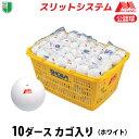 ルーセント(LUCENT) ソフトテニスボール アカエム 公認球 10ダースカゴ入り ホワイト M30030