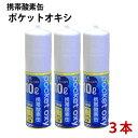 ユニコム 携帯酸素缶 ポケットオキシ 10L×3本 酸素スプレー POX04