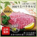 【 送料無料 あす楽 】九州産国産牛上バラカルビ焼用肉【60...