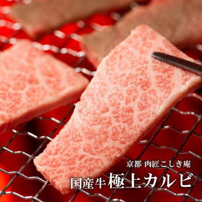 九州産国産牛 極上カルビ焼肉/鉄板焼き用肉【600g】【 ギフト 贈答 内祝い 風呂敷 バーベキュー 父の日 母の日 】
