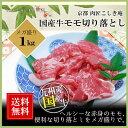 【送料無料 あす楽】九州産国産牛モモ切り落とし【メガ盛り1k...