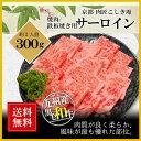 九州産黒毛和牛サーロイン焼肉/鉄板焼き用【300g】【お歳暮 御歳暮 ギフト 贈答 牛肉 内祝い 】