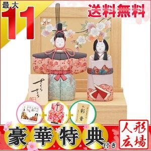 コンパクト ひな人形 木目込み ひな祭り シリーズ