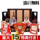 雛人形 ひな人形 木目込み 真多呂 人気 雛 親王飾り 高雄雛セット p20 人形広場