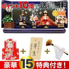 エントリでポイント19倍!&最大1000円OFFクーポン配布中!【ポイント19倍】雛人形 ひな人形 久...