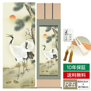 Hanging scroll Modern Shakugo Keigaku hanging scroll Hanging scroll Shochiku Ume Tsurugame Nagae Katsura Sumikai hanging scroll Width: 54.5cm x Height: approx. 190cm Rakusai Mariko Book Cover Quality 10 year warranty Hanging scroll modern storage Box Insect repellent with windbreaker Modern fashionable cute