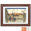 【エントリーで更にポイント10倍!】浮世絵 風景画 額飾り 日本橋 朝之景 歌川広重 サイズ 特小:20cm×15.0cm 額:木製 写真立て仕様 前面ガラスカバー