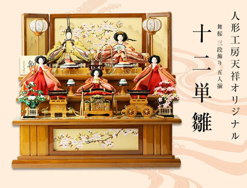 十二単雛-舞桜-(三段飾り 五人揃)