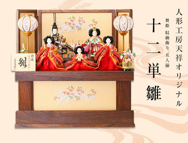 十二単雛-舞姫-(収納飾り 五人揃)