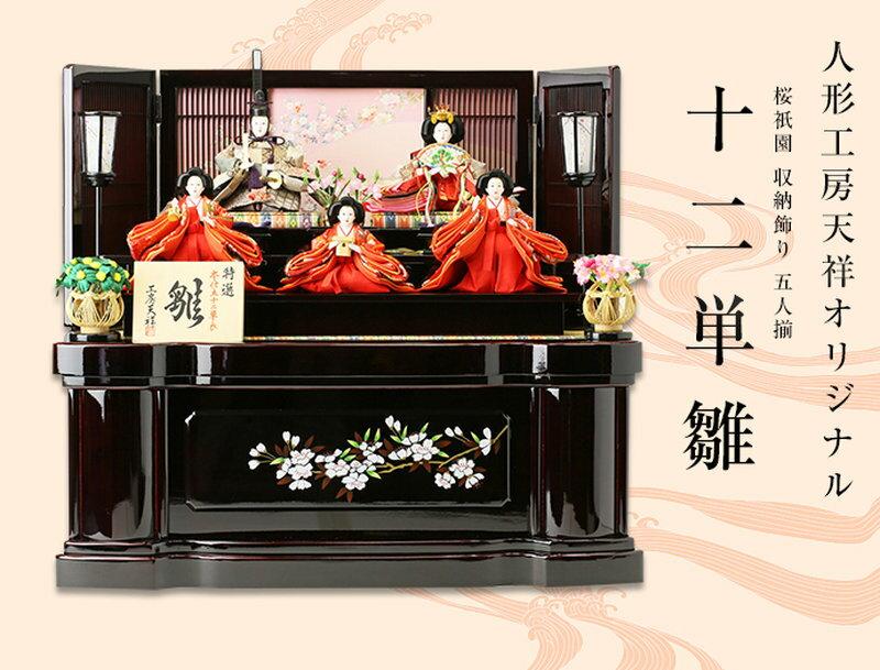 十二単雛-桜祇園-(収納飾り 五人揃)
