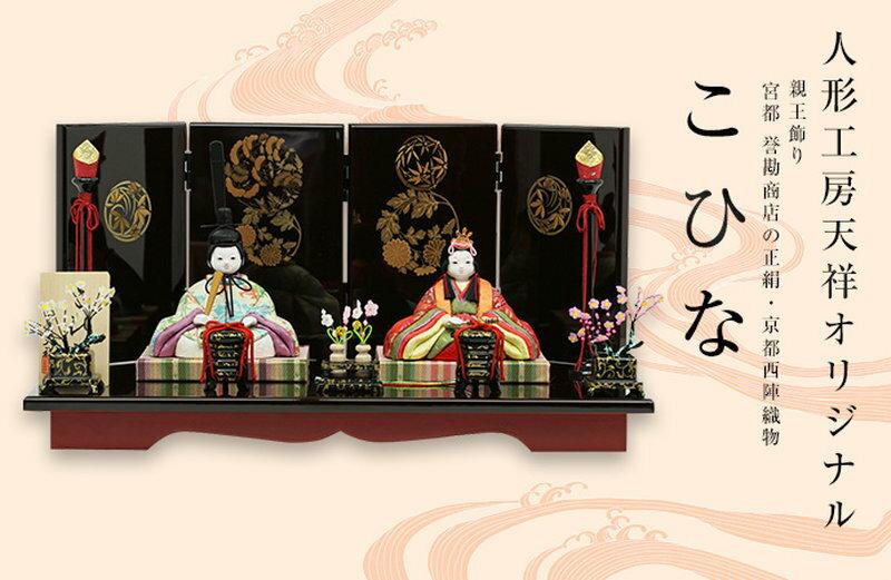 こひな-宮都-(人形工房天祥オリジナル 誉勘商店の正絹・京都西陣織物)
